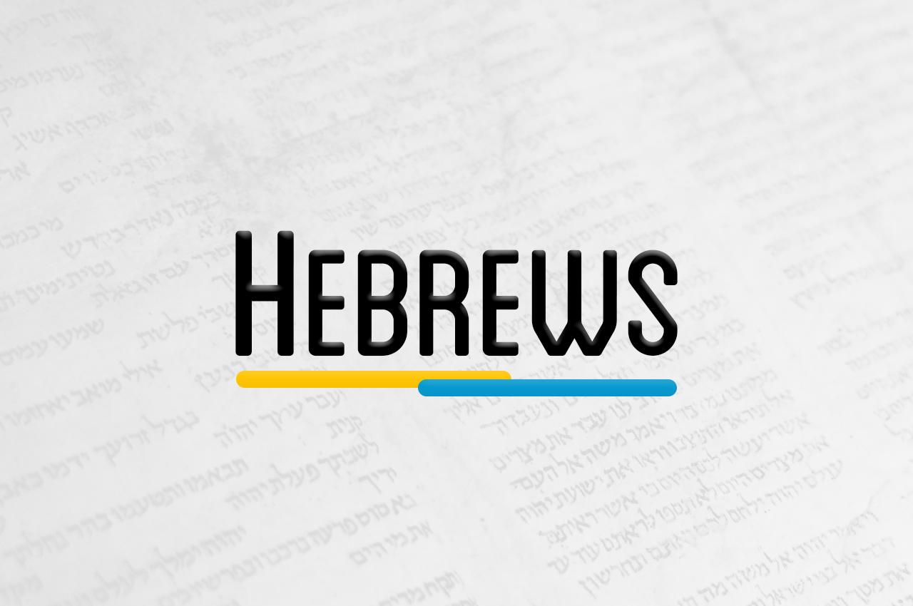 hebreos(ingles)